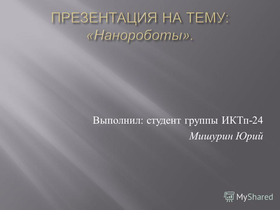 Выполнил : студент группы ИКТп -24 Мишурин Юрий