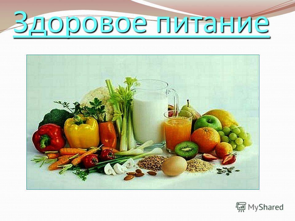 здоровое питание что приготовить