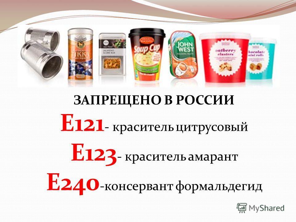ЗАПРЕЩЕНО В РОССИИ Е121 - краситель цитрусовый Е123 - краситель амарант Е240 -консервант формальдегид