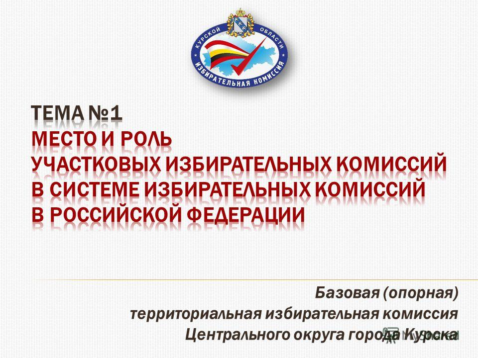 Базовая (опорная) территориальная избирательная комиссия Центрального округа города Курска