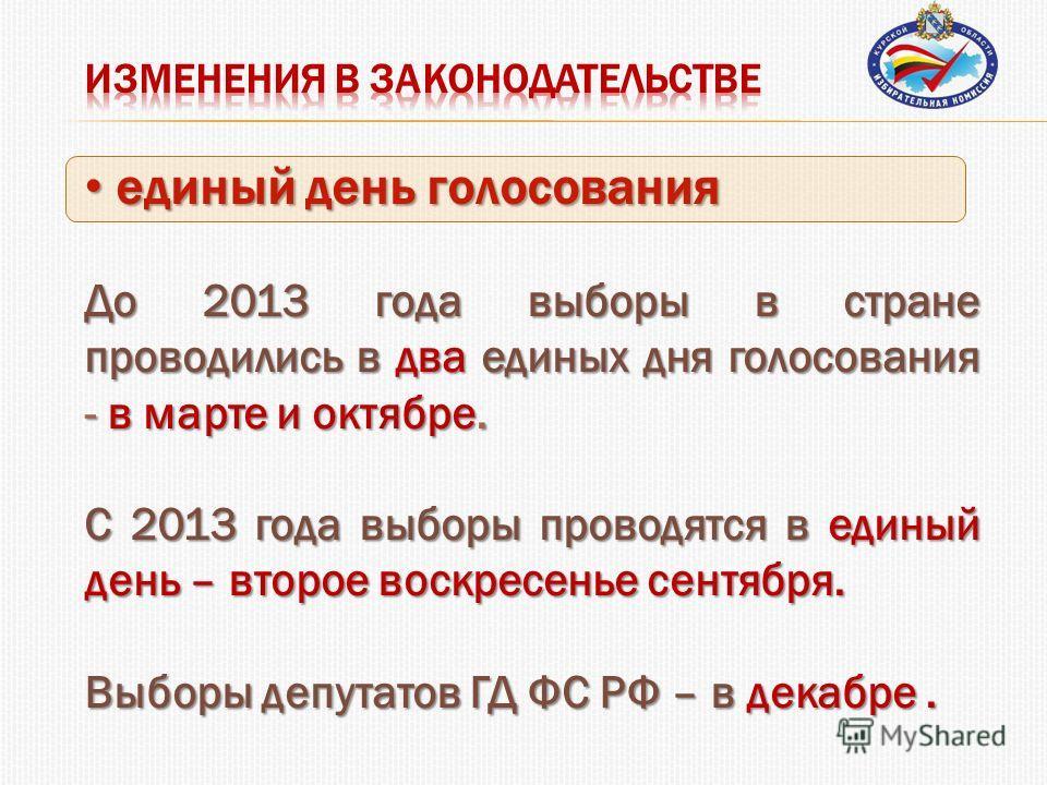 единый день голосования единый день голосования До 2013 года выборы в стране проводились в два единых дня голосования - в марте и октябре. С 2013 года выборы проводятся в единый день – второе воскресенье сентября. Выборы депутатов ГД ФС РФ – в декабр