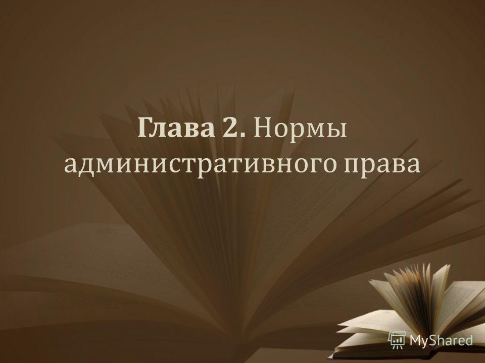 Глава 2. Нормы административного права