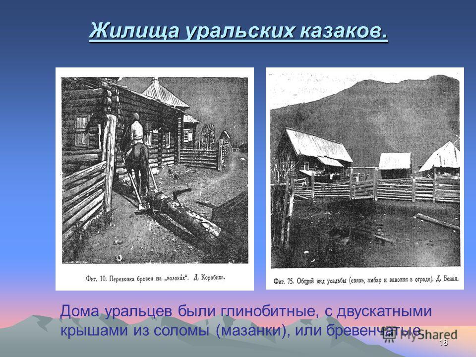 17 Вид маяка для часового. Для наблюдения за степью строились линейные маяки. Система укреплённых линий на Южном Урале разъединила башкир и казахов. В обширном районе были созданы благоприятные условия для мирной хозяйственной деятельности. Кроме тог