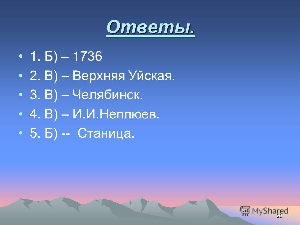 19 Проверь себя. Тест. В каком году был основан город Челябинск:1. В каком году был основан город Челябинск: а) в 1735 году; б) в 1736 году; в) в 1738 году.. Станица Магнитная входила в линию крепостей:2. Станица Магнитная входила в линию крепостей: