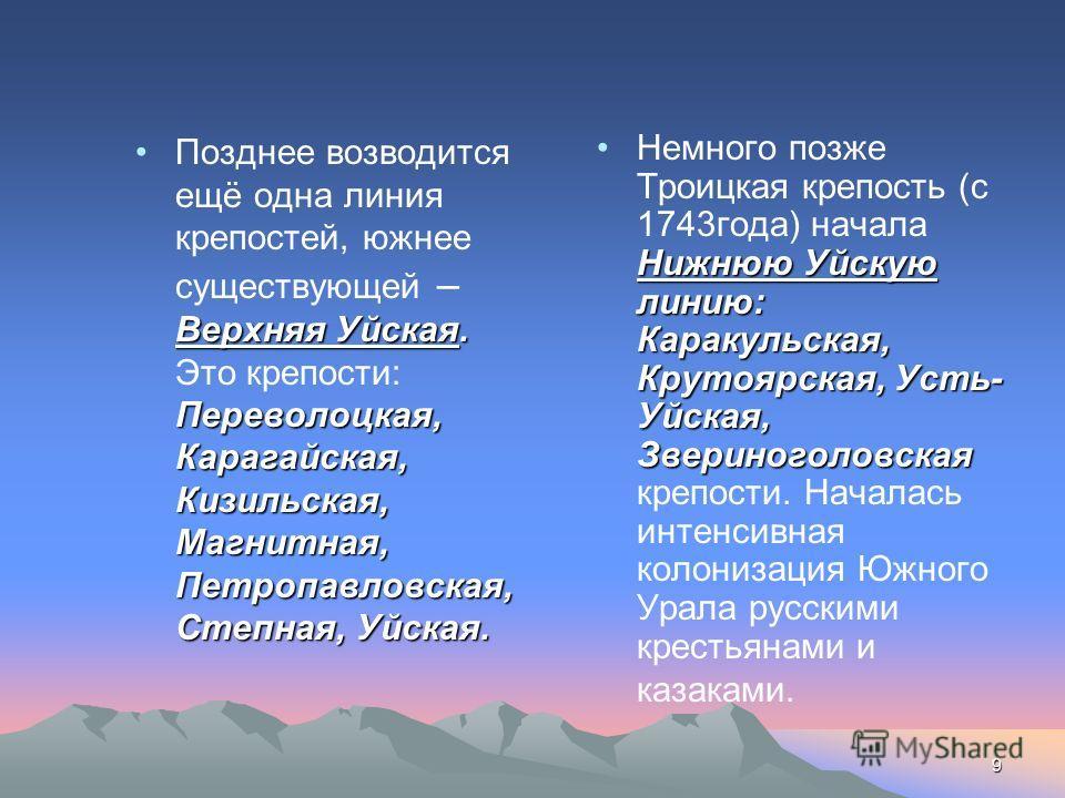 8 План Челябинской крепости. 1736 год. Исетская провинция Челябинск. В 1737 году была создана Исетская провинция (совпадает по территории с современными Челябинской и Курганской областями), центром которой с 1743 года становится Челябинск. Первым вое
