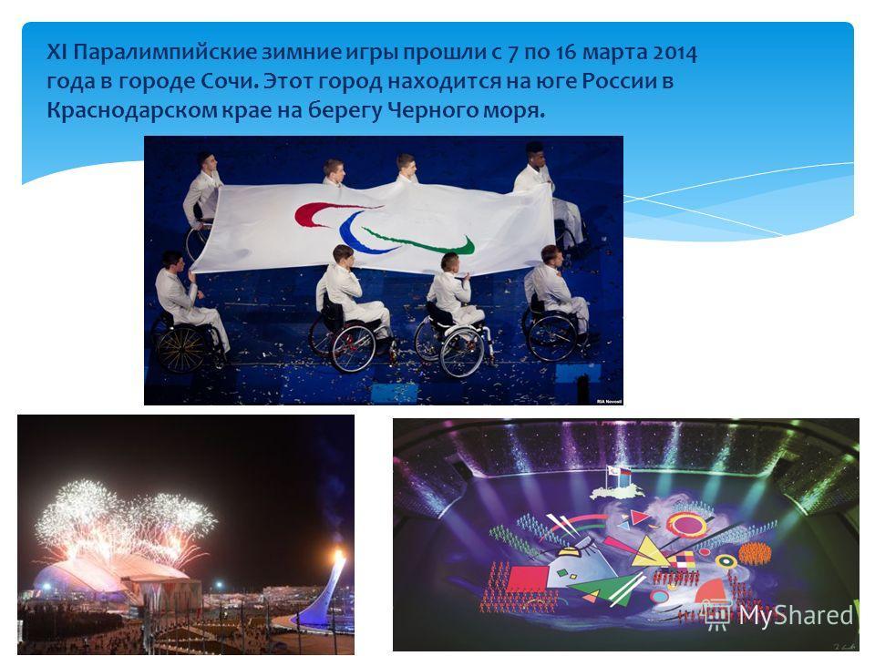 XI Паралимпийские зимние игры прошли с 7 по 16 марта 2014 года в городе Сочи. Этот город находится на юге России в Краснодарском крае на берегу Черного моря.
