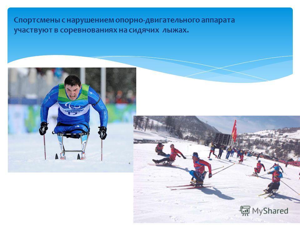 Спортсмены с нарушением опорно-двигательного аппарата участвуют в соревнованиях на сидячих лыжах.