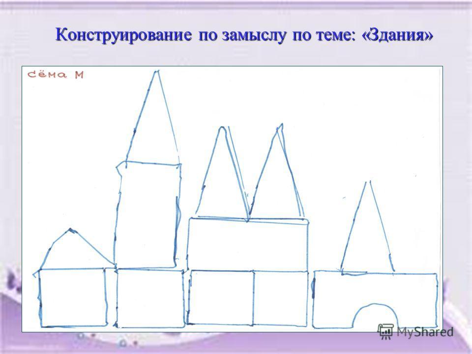 Конструирование по замыслу по теме: «Здания»