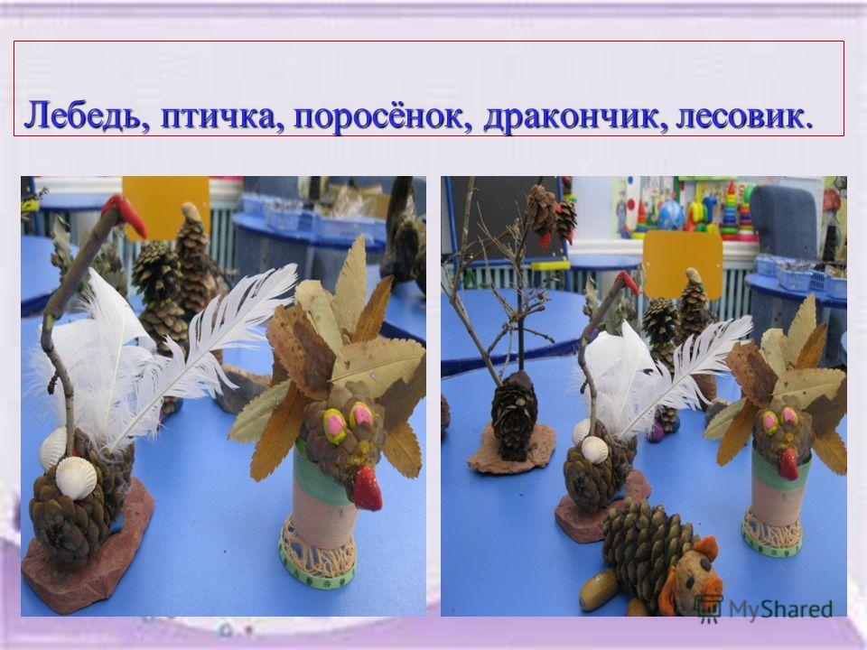 Лебедь, птичка, поросёнок, дракончик, лесовик. Лебедь, птичка, поросёнок, дракончик, лесовик.