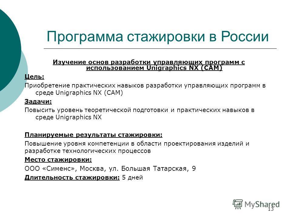 13 Программа стажировки в России Изучение основ разработки управляющих программ с использованием Unigraphics NX (CAM) Цель: Приобретение практических навыков разработки управляющих программ в среде Unigraphics NX (CAM) Задачи: Повысить уровень теорет