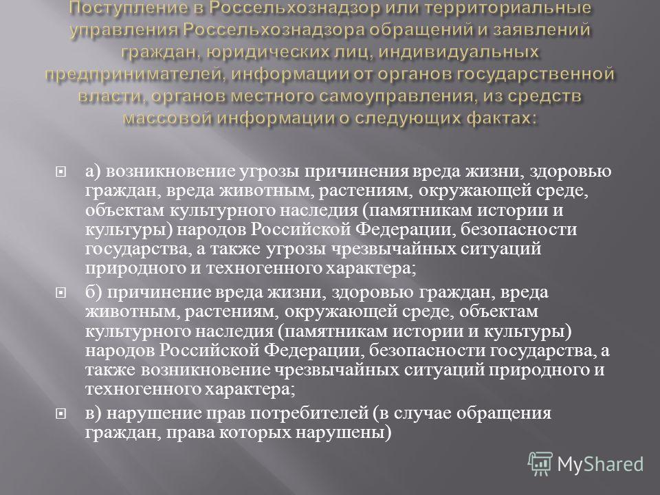 а ) возникновение угрозы причинения вреда жизни, здоровью граждан, вреда животным, растениям, окружающей среде, объектам культурного наследия ( памятникам истории и культуры ) народов Российской Федерации, безопасности государства, а также угрозы чре