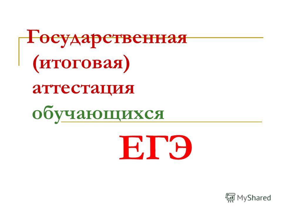 Государственная (итоговая) аттестация обучающихся ЕГЭ