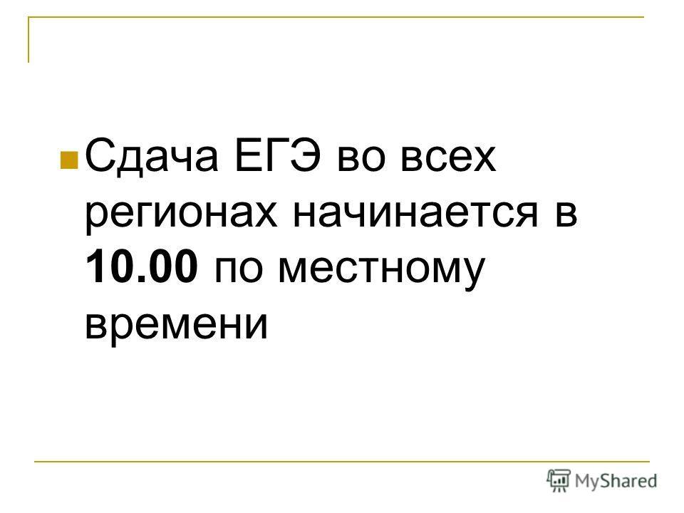 Сдача ЕГЭ во всех регионах начинается в 10.00 по местному времени