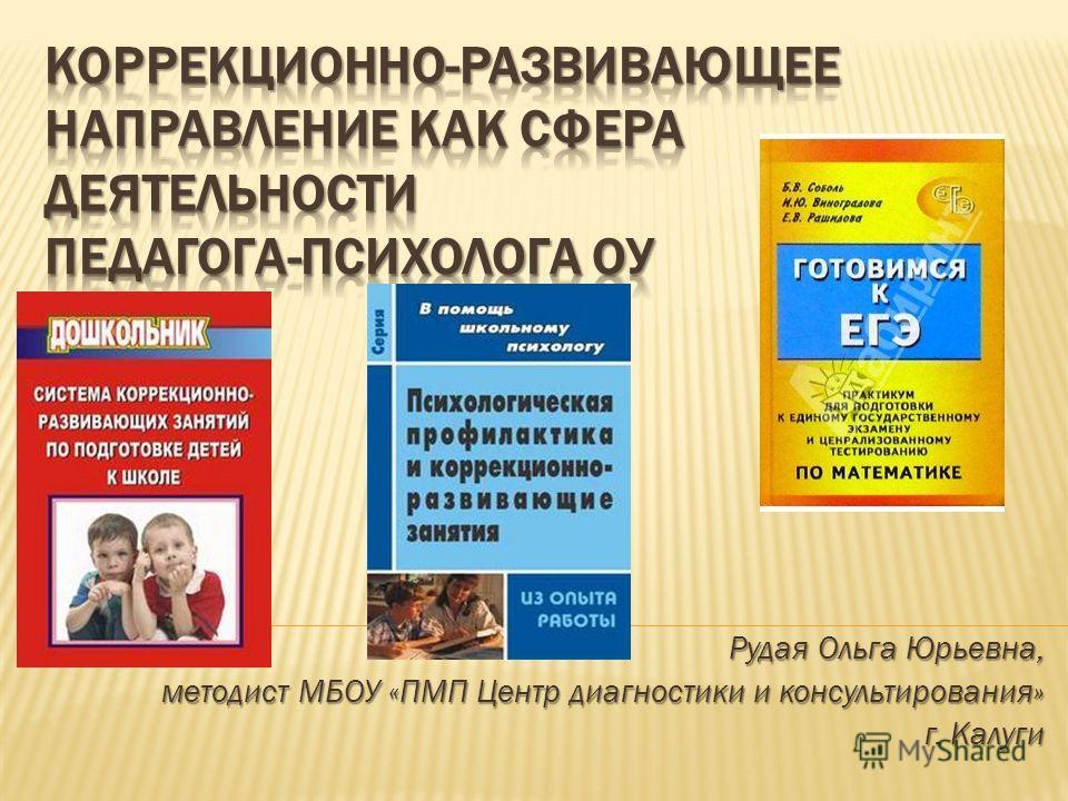 Рудая Ольга Юрьевна, методист МБОУ «ПМП Центр диагностики и консультирования» г. Калуги