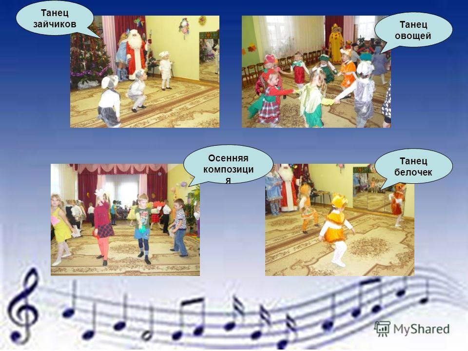 Танец овощей Танец зайчиков Осенняя композици я Танец белочек