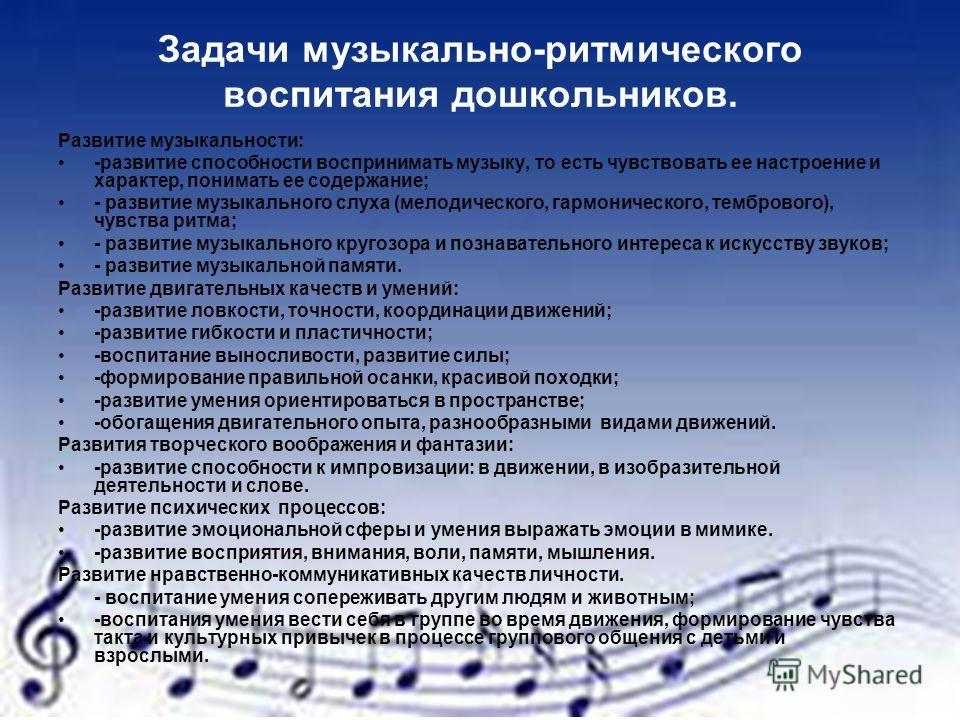 Задачи музыкально-ритмического воспитания дошкольников. Развитие музыкальности: -развитие способности воспринимать музыку, то есть чувствовать ее настроение и характер, понимать ее содержание; - развитие музыкального слуха (мелодического, гармоническ