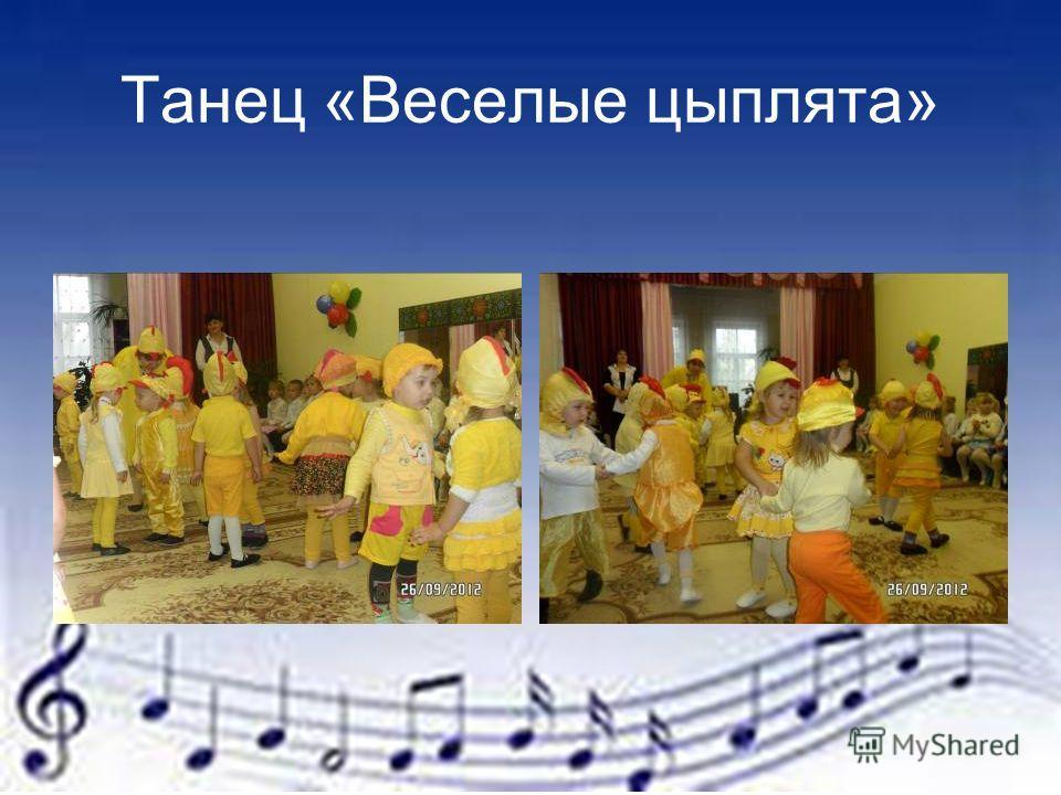 Танец «Веселые цыплята»