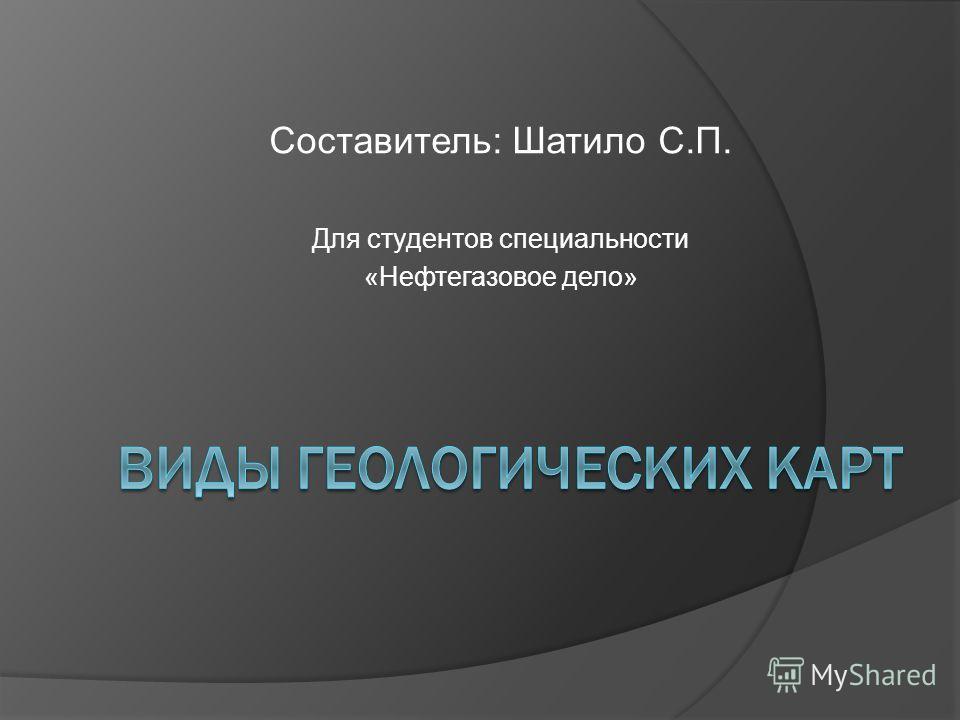 Составитель: Шатило С.П. Для студентов специальности «Нефтегазовое дело»