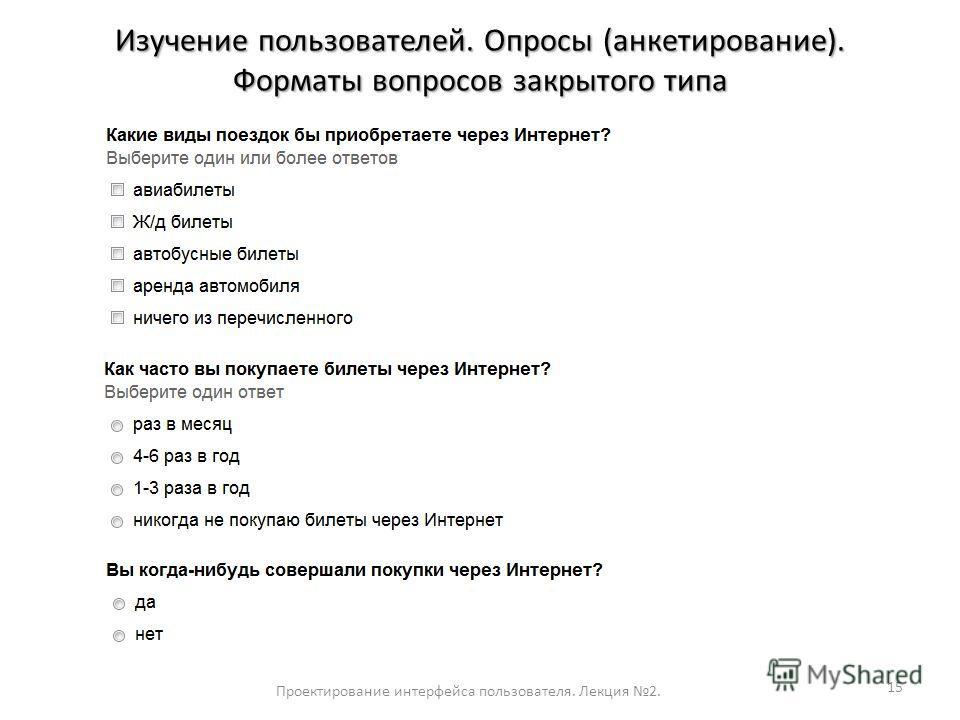 15 Проектирование интерфейса пользователя. Лекция 2. Изучение пользователей. Опросы (анкетирование). Форматы вопросов закрытого типа
