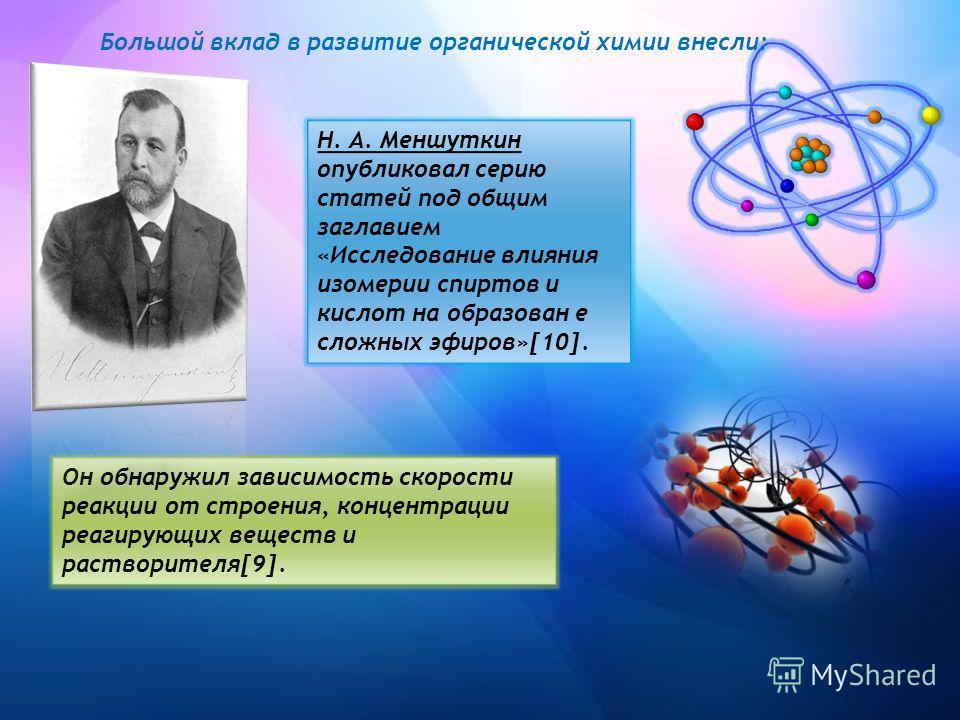 Подтверждением бутлеровской теории строения явился синтез изомасляной кислоты, впервые синтезированной В. В. Марковниковым. В 1869 году он подготовил докторскую диссертацию «Материалы к вопросу в химических соединениях». Объясняя взаимное влияние ато