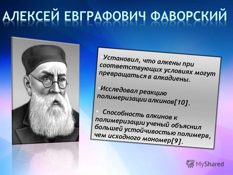Создал знаменитый справочник по органической химии. Он проделал титаническую работу, собрав сведения о всех известных в то время органических веществах.