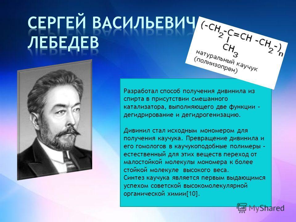 ХИМИЧЕСКАЯ НАУКА В России всегда была тесно связана с производством. Первая половина XX в. Характеризуется: