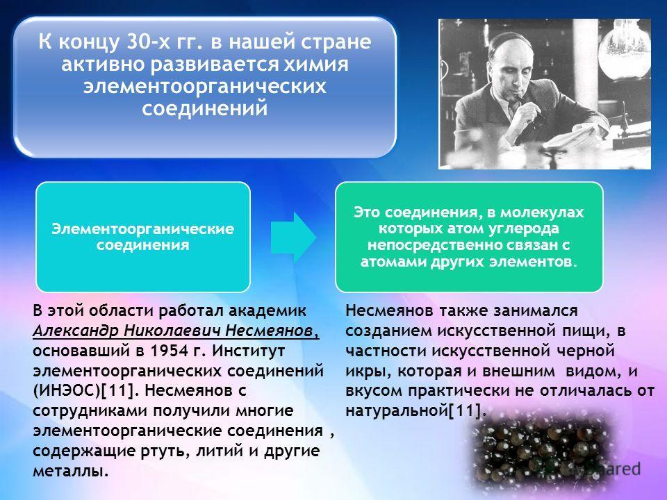 Зелинский одним из первых осуществил синтез индивидуальных углеводородов, входящих в состав нефти получил соединения на основе алканов. Ему удалось найти эффективные катализаторы( платина и палладий, нанесенные на активированный уголь) для реакций де