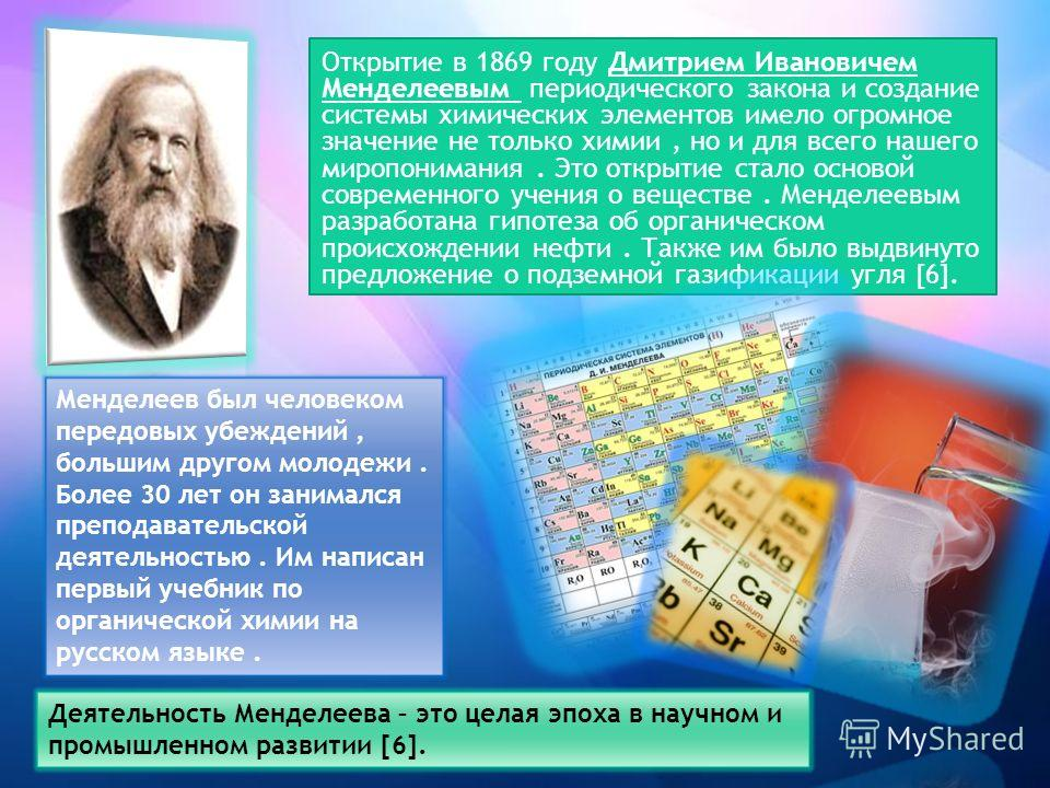 Выдающимся современником Воскресенского был Николай Николаевич Зинин(1812-1880).Много лет жизни он отдал Казанскому университету. Там в 1834 Зинин восстановлением нитробензола получил анилин. Зинин сделал еще очень многое в органической химии. Наприм