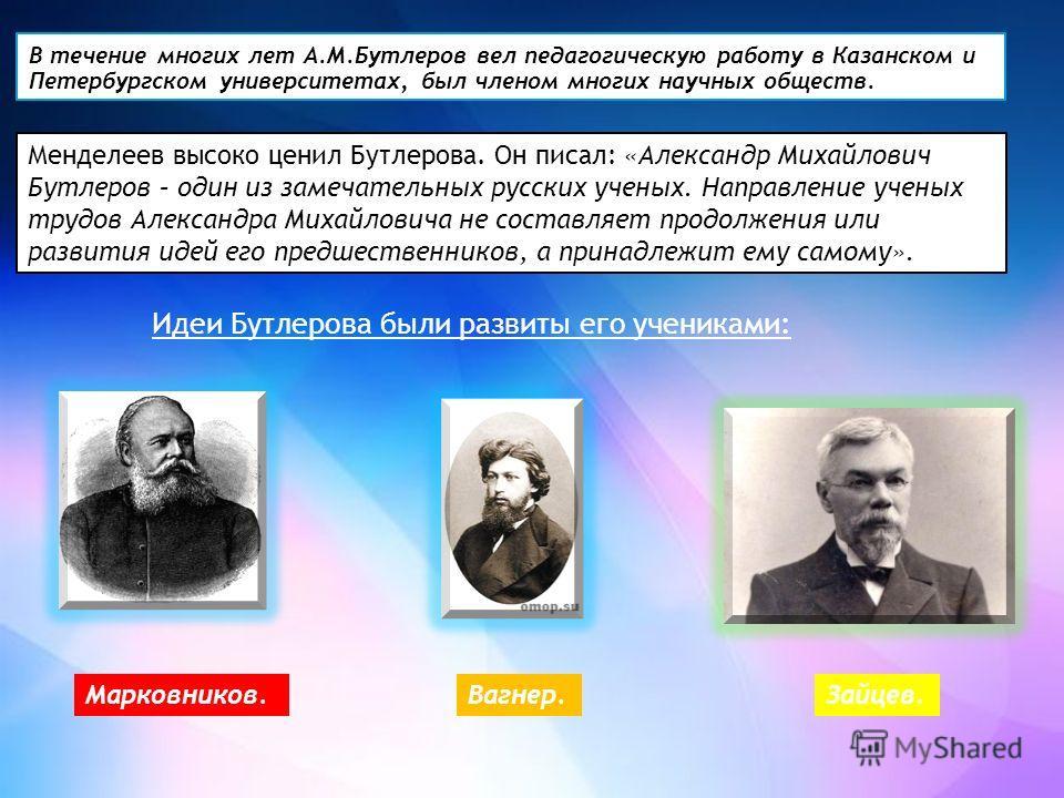 Александр Михайлович Бутлеров (1794-1886) закончил естественное отделение физико-математического факультета Казанского университета[7]. В 1861 году Бутлеров ввел термин «химическое строение» и сформулировал основные положения своей знаменитой теории