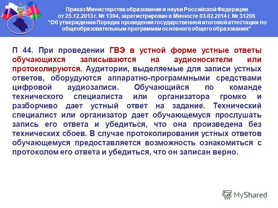 Приказ Министерства образования и науки Российской Федерации от 25.12.2013 г. 1394, зарегистрирован в Минюсте 03.02.2014 г. 31206