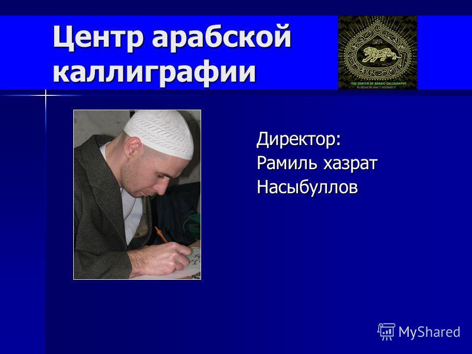 Центр арабской каллиграфии Директор: Рамиль хазрат Насыбуллов