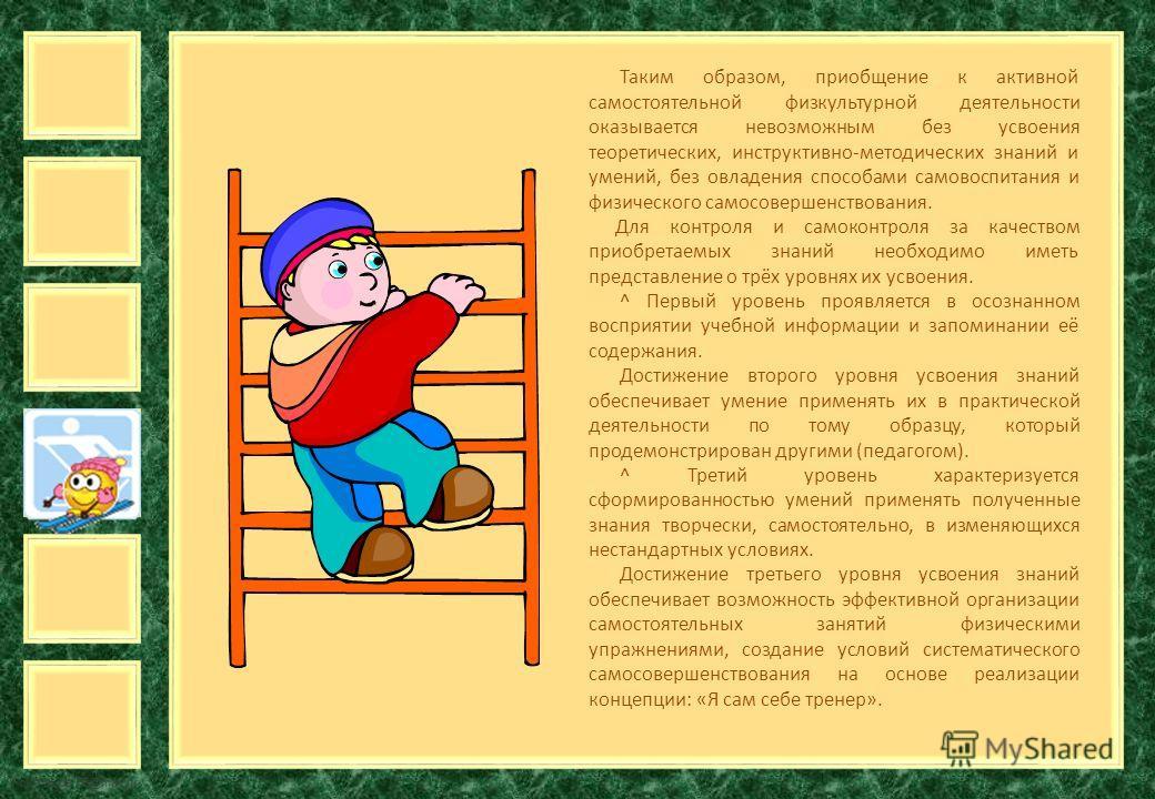 FokinaLida.75@mail.ru Таким образом, приобщение к активной самостоятельной физкультурной деятельности оказывается невозможным без усвоения теоретических, инструктивно-методических знаний и умений, без овладения способами самовоспитания и физического