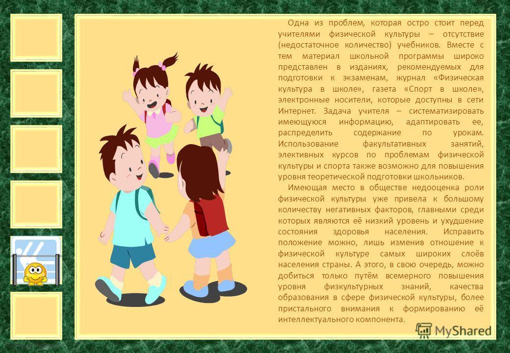 FokinaLida.75@mail.ru Одна из проблем, которая остро стоит перед учителями физической культуры – отсутствие (недостаточное количество) учебников. Вместе с тем материал школьной программы широко представлен в изданиях, рекомендуемых для подготовки к э