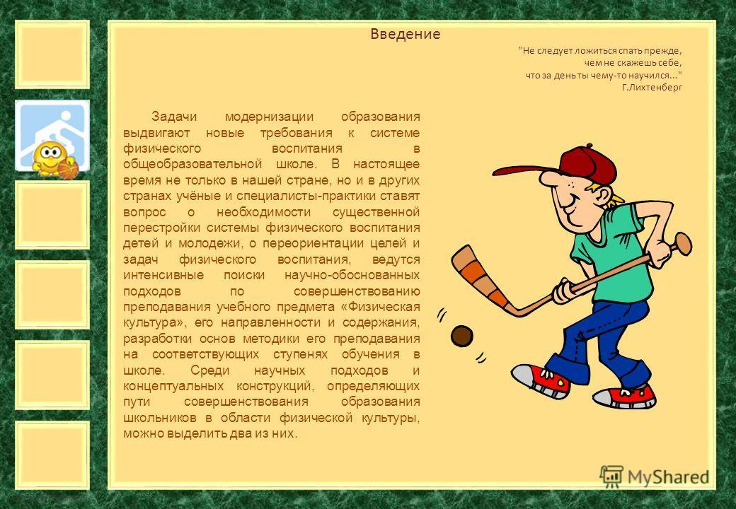 FokinaLida.75@mail.ru Введение