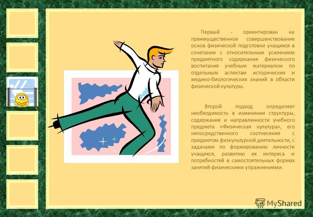 FokinaLida.75@mail.ru Первый - ориентирован на преимущественное совершенствование основ физической подготовки учащихся в сочетании с относительным усилением предметного содержания физического воспитания учебным материалом по отдельным аспектам истори