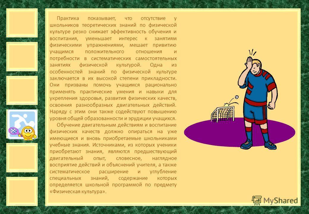 FokinaLida.75@mail.ru Практика показывает, что отсутствие у школьников теоретических знаний по физической культуре резко снижает эффективность обучения и воспитания, уменьшает интерес к занятиям физическими упражнениями, мешает привитию учащимся поло