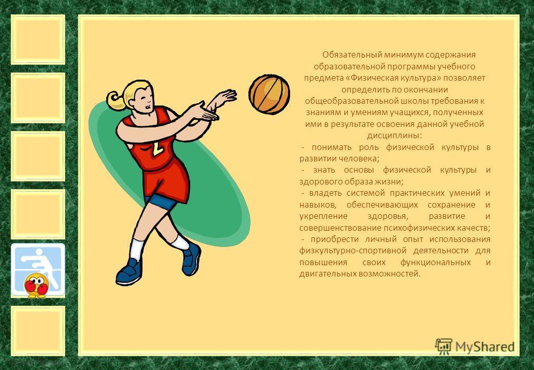 FokinaLida.75@mail.ru Обязательный минимум содержания образовательной программы учебного предмета «Физическая культура» позволяет определить по окончании общеобразовательной школы требования к знаниям и умениям учащихся, полученных ими в результате о