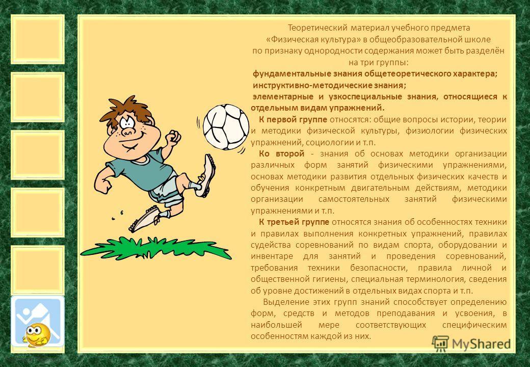 FokinaLida.75@mail.ru Теоретический материал учебного предмета «Физическая культура» в общеобразовательной школе по признаку однородности содержания может быть разделён на три группы: фундаментальные знания общетеоретического характера; инструктивно-