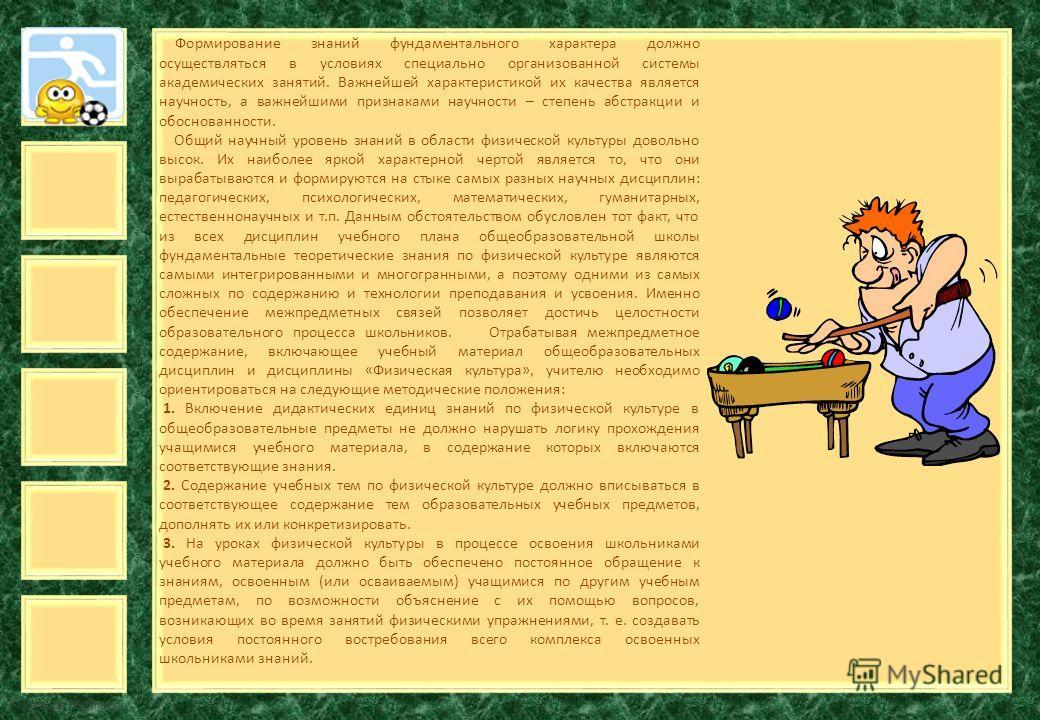 FokinaLida.75@mail.ru Формирование знаний фундаментального характера должно осуществляться в условиях специально организованной системы академических занятий. Важнейшей характеристикой их качества является научность, а важнейшими признаками научности
