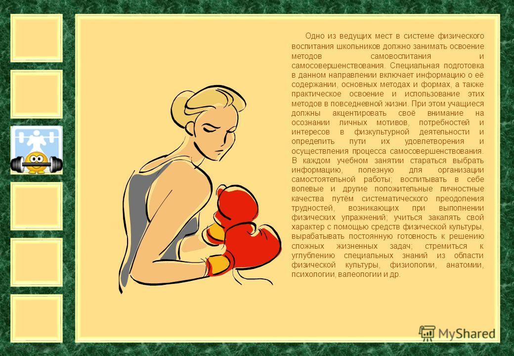 FokinaLida.75@mail.ru Одно из ведущих мест в системе физического воспитания школьников должно занимать освоение методов самовоспитания и самосовершенствования. Специальная подготовка в данном направлении включает информацию о её содержании, основных