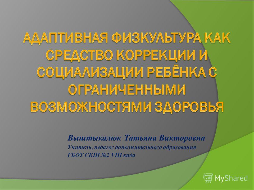Выштыкалюк Татьяна Викторовна Учитель, педагог дополнительного образования ГБОУ СКШ 2 VIII вида