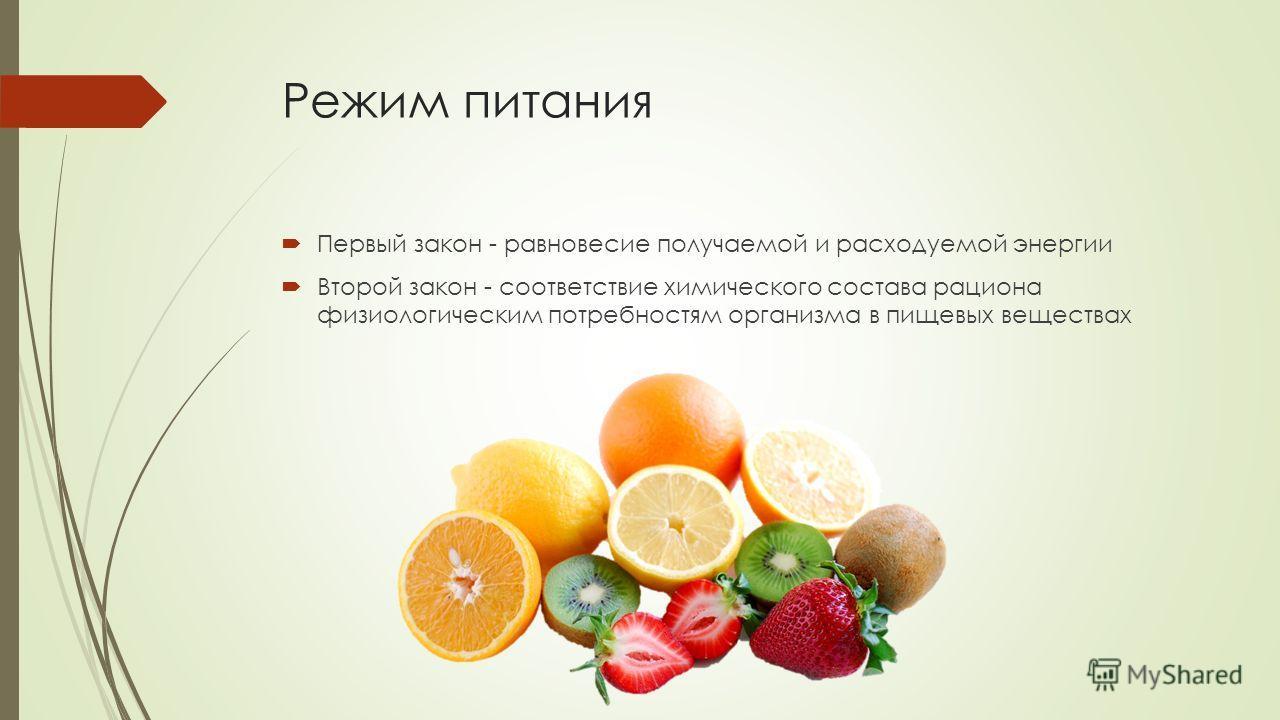 Режим питания Первый закон - равновесие получаемой и расходуемой энергии Второй закон - соответствие химического состава рациона физиологическим потребностям организма в пищевых веществах