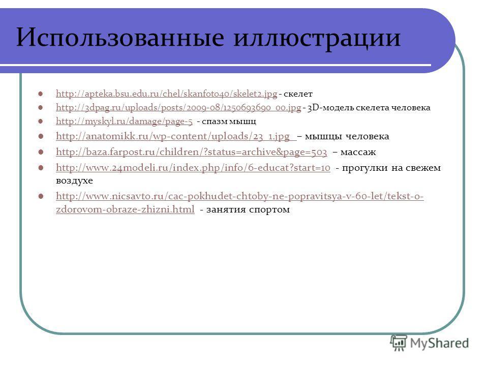 Использованные иллюстрации http://apteka.bsu.edu.ru/chel/skanfoto40/skelet2. jpg - скелет http://apteka.bsu.edu.ru/chel/skanfoto40/skelet2. jpg http://3dpag.ru/uploads/posts/2009-08/1250693690_00. jpg - 3D-модель скелета человека http://3dpag.ru/uplo