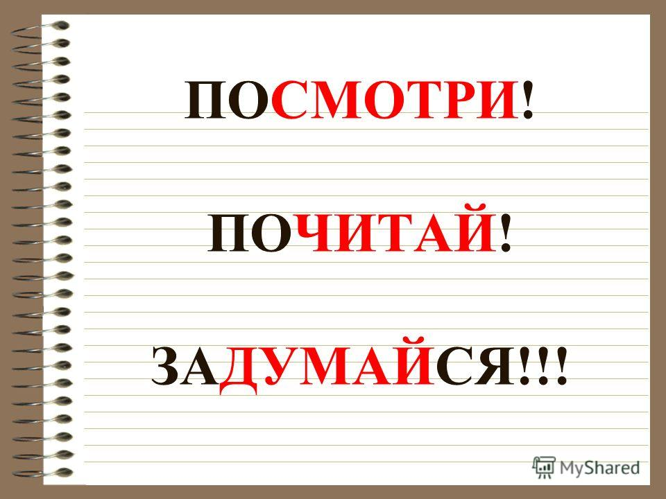 ПОСМОТРИ! ПОЧИТАЙ! ЗАДУМАЙСЯ!!!