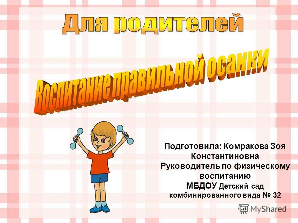 Подготовила: Комракова Зоя Константиновна Руководитель по физическому воспитанию МБДОУ Детский сад комбинированного вида 32