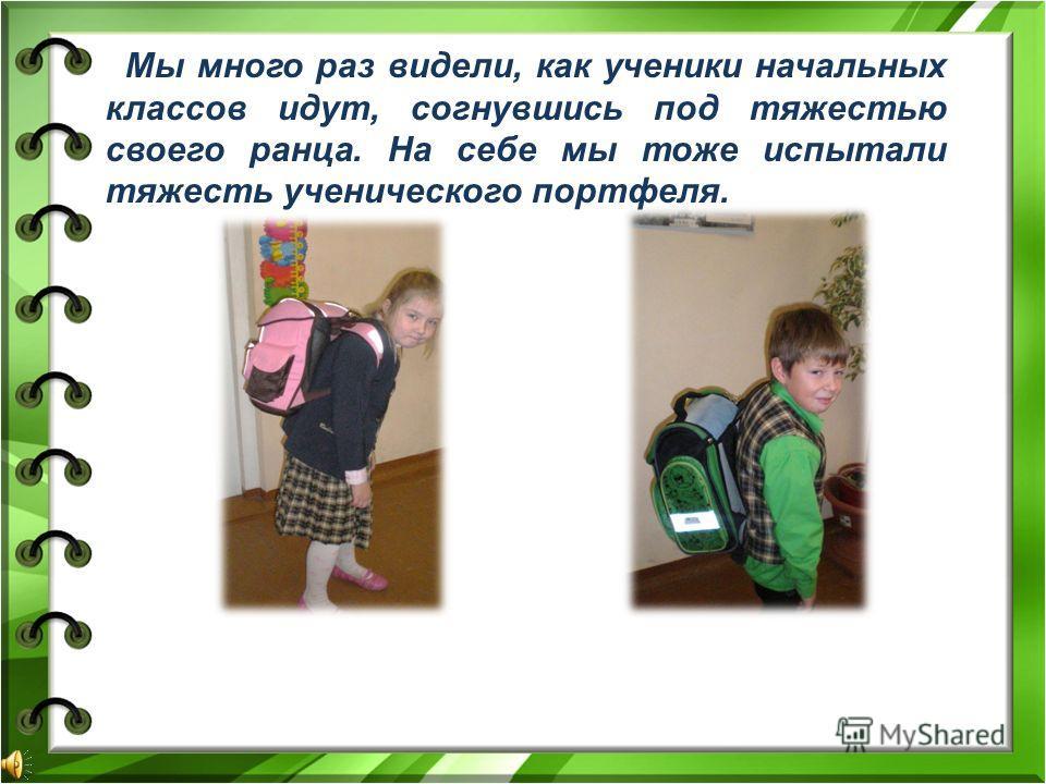 Мы много раз видели, как ученики начальных классов идут, согнувшись под тяжестью своего ранца. На себе мы тоже испытали тяжесть ученического портфеля.