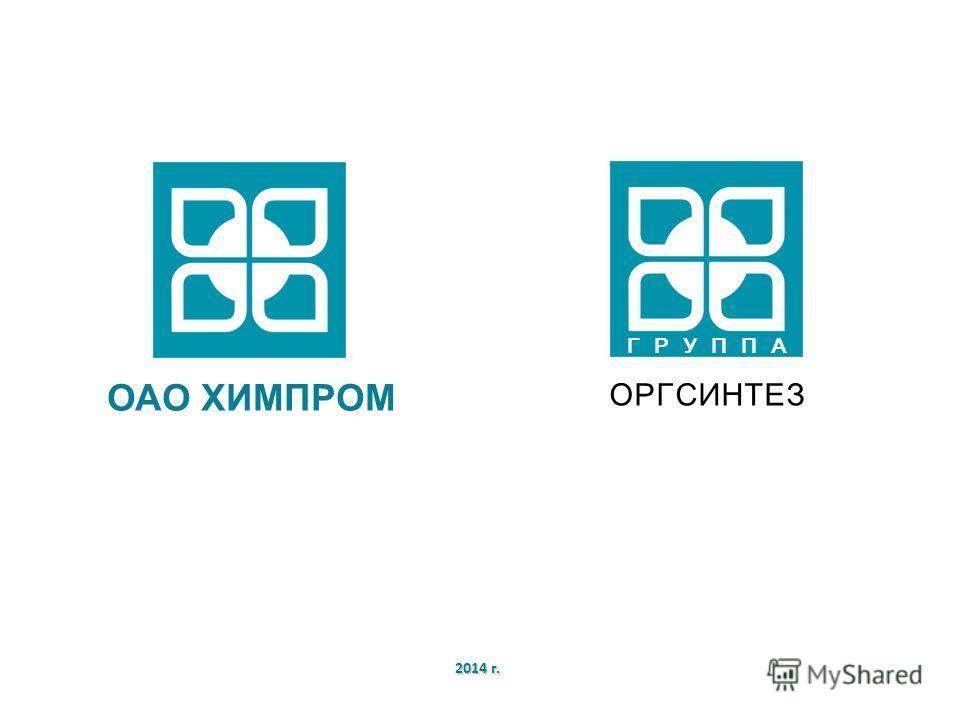 ОАО ХИМПРОМ 2014 г. ОРГСИНТЕЗ ГРУППА