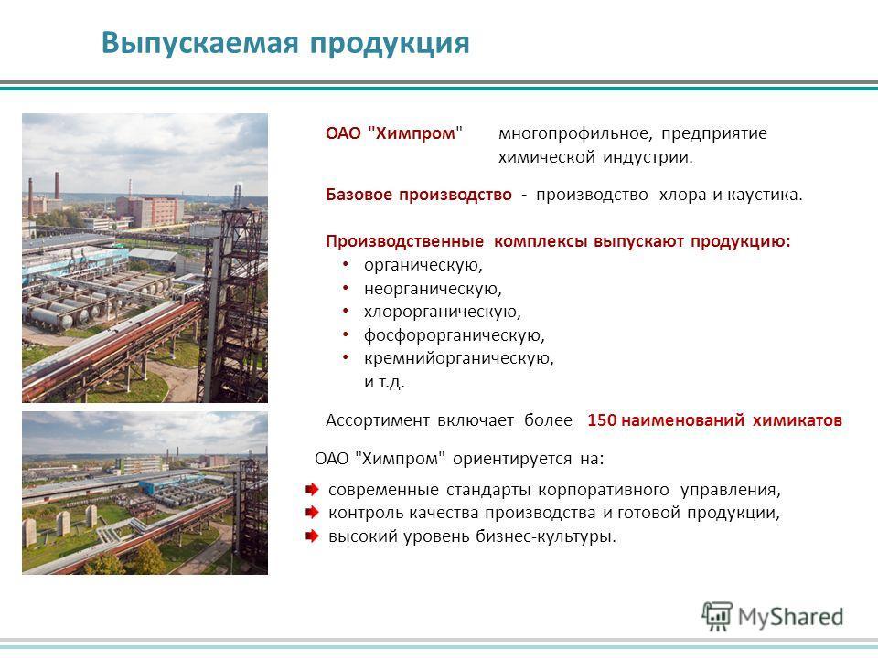 Выпускаемая продукция ОАО