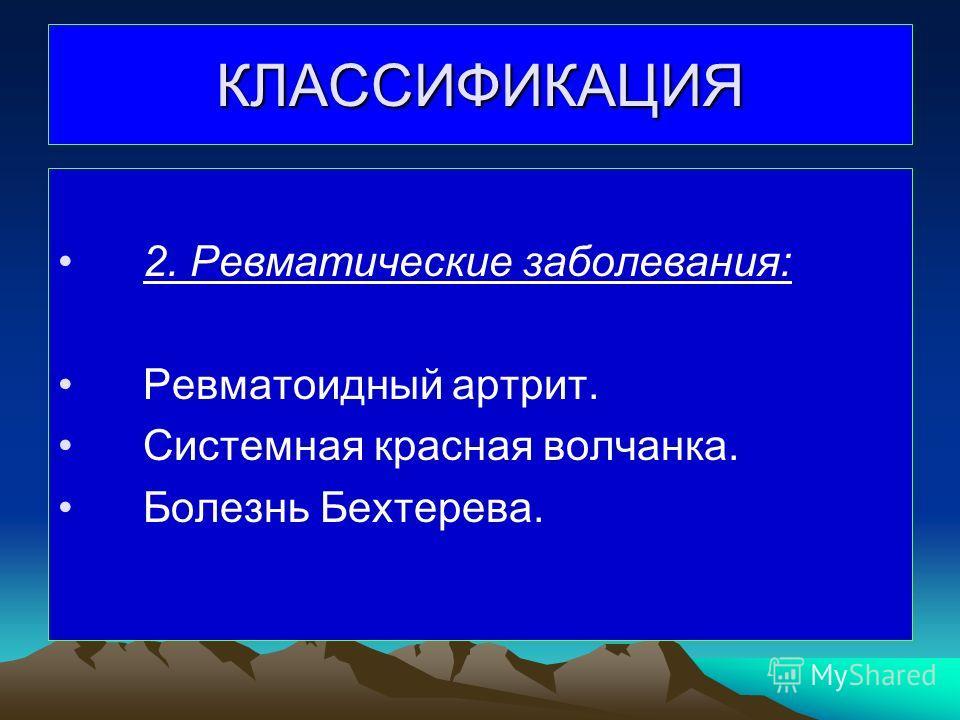 КЛАССИФИКАЦИЯ 2. Ревматические заболевания: Ревматоидный артрит. Системная красная волчанка. Болезнь Бехтерева.