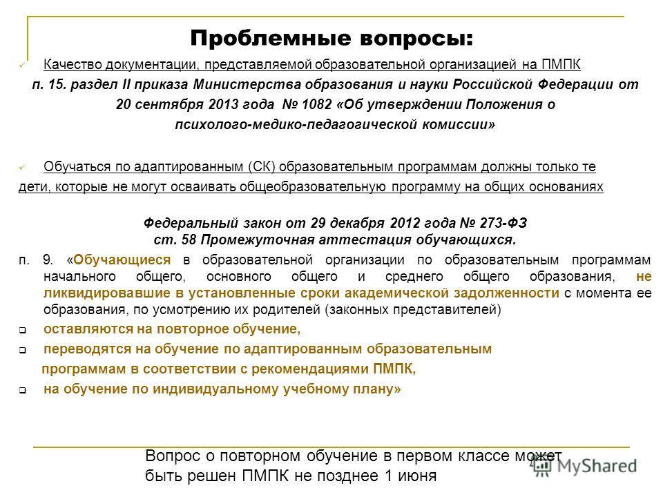Проблемные вопросы: Качество документации, представляемой образовательной организацией на ПМПК п. 15. раздел II приказа Министерства образования и науки Российской Федерации от 20 сентября 2013 года 1082 «Об утверждении Положения о психолого-медико-п